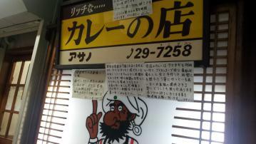 リッチなカレーの店 アサノ