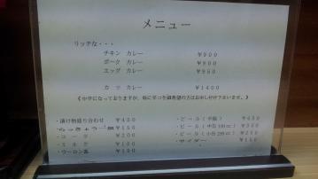 リッチなカレーの店 アサノ (2)