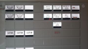 煮干鰮らーめん 圓 町田店 (3)