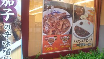 松屋の広告