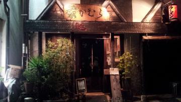 菜かむら vol.4