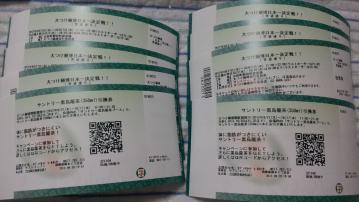 大つけ麺博2012 チケット