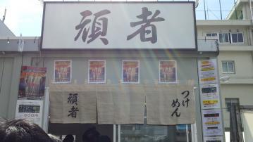 大つけ麺博2012 頑者