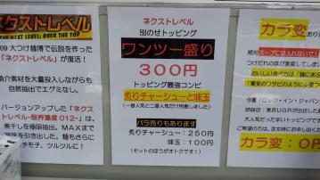 大つけ麺博2012 頑者 (2)