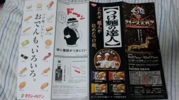 大つけ麺博2012 (3)