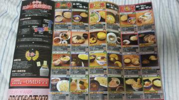 大つけ麺博2012 (2)