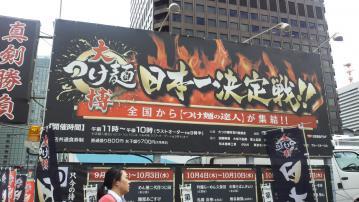 大つけ麺博2012