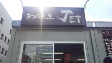大つけ麺博2012 ラーメン人生 JET
