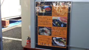 大つけ麺博2012 食堂 はせ川 (2)