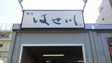 大つけ麺博2012 食堂 はせ川