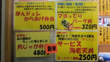 たなちゃん弁当 vol.25 (2)