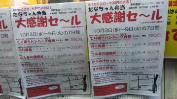 たなちゃん弁当 vol.25