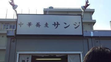 大つけ麺博 中華蕎麦サンジ