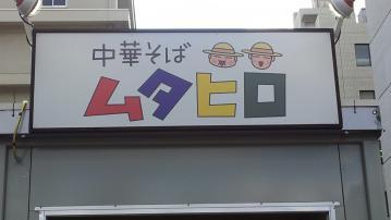大つけ麺博 中華そばムタヒロ