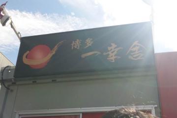 大つけ麺博 博多一幸舎