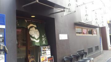 中村屋 海老名本店