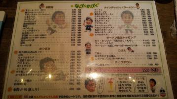 なんでんかんでん 海老名店 (4)