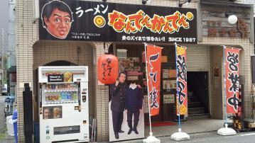 なんでんかんでん 海老名店 (2)