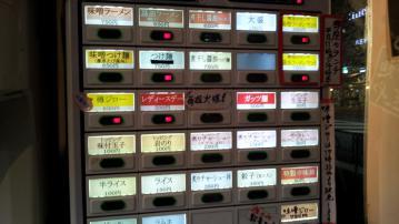 麺や 樽座 子安町店 (2)