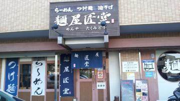 ら~めんダイニング 麺屋 匠堂 vol.9