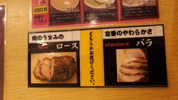 らーめん専門店 小川 vol.5 (2)