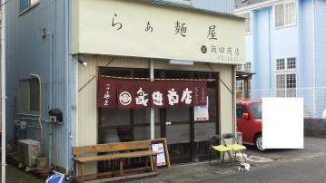 らぁ麺屋 飯田商店 vol.2