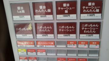 らぁ麺屋 飯田商店 vol.2 (2)
