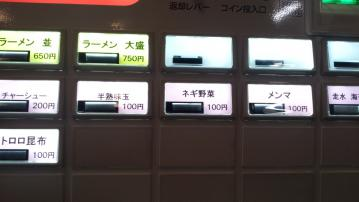 麺屋 光 KOU (3)