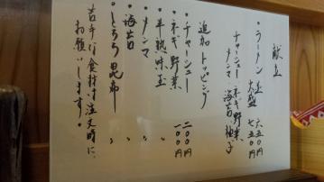 麺屋 光 KOU (4)