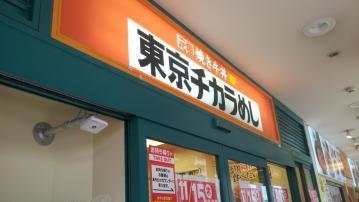 東京チカラめし 橋本駅前店(仮)