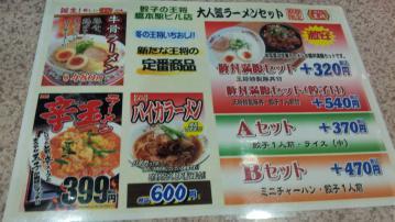 餃子の王将 vol.30