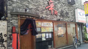 辛麺 真空 vol.2