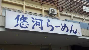 悠河らーめん vol.2