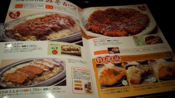 矢場とん 名古屋駅名鉄店 (2)