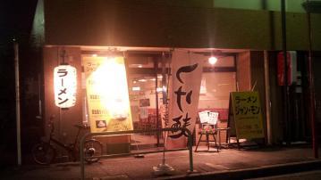 ジャンキーモンキーJr 名古屋店