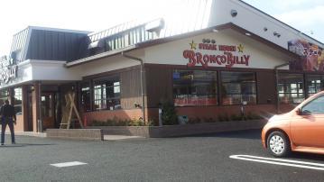 STEAK HOUSE BRONCO BILLY