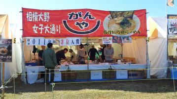 さがみはらぁ麺グランプリ2012『がんや』