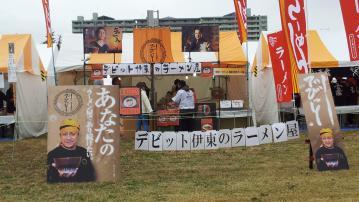 さがみはらぁ麺グランプリ2012『でびっと』