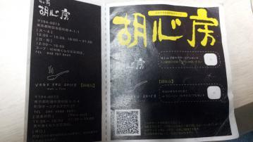 胡心房 vol_3 (4)