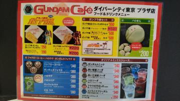 GUNDAM Cafe ダイバーシティ東京プラザ店 (2)