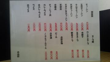 自由軒 (3)