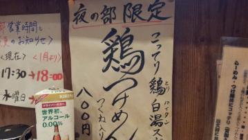 ら~めんダイニング 麺屋 匠堂 vol_10 (2)