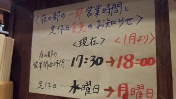 ら~めんダイニング 麺屋 匠堂 vol_10