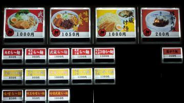 麺屋 武蔵 (2)
