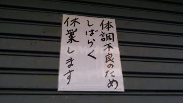 ラーメン二郎 高田馬場 張り紙