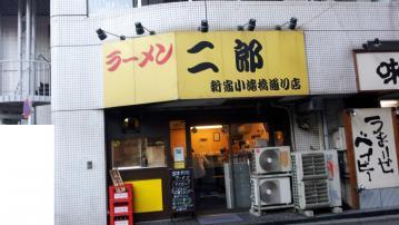 ラーメン二郎 新宿小滝橋通り店 vol_2