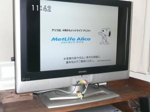 TV 修理完了