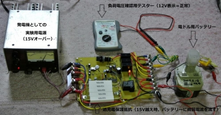 DIY14_11_28 動作確認過充電防止2