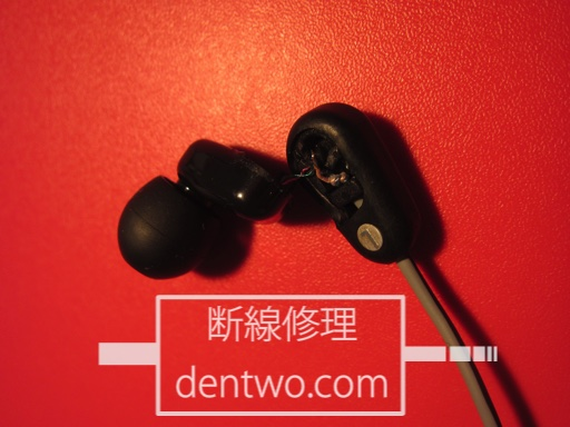 SteelSeries製イヤホン・Flux In-Ear Pro Headsetの分解画像です。Oct 22 2014IMG_1769