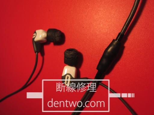 SE210の純正延長ケーブルを使用した修理画像です。Nov 19 2014IMG_0127